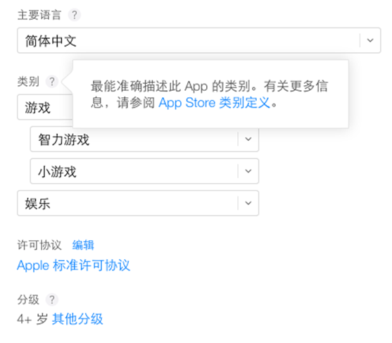 Macintosh HD:Users:chaizhen:Desktop:文章1:iOS9新系统下APP Store 应用上传新指南:iOS9新系统下App Store应用上传新指南.resources:161027D9-518A-4D11-A0AF-F11BD05F21CD.png