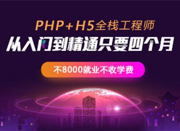 传智播客php推荐